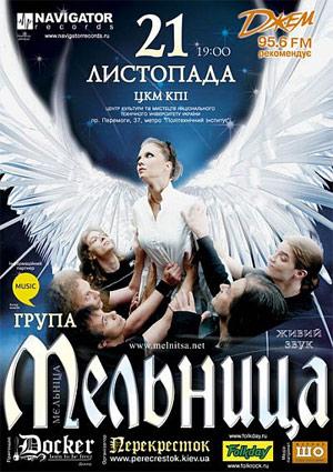 Концерт Мельница в Киеве