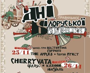 Белорусской музыки