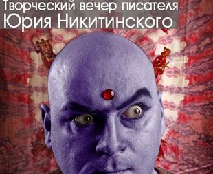 Вечер писателя Юрия Никитинского