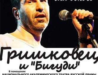 концерт Гришковец в Киеве