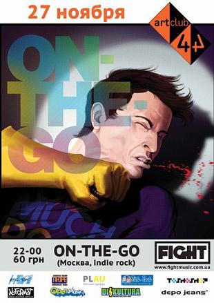концерт On-The-Go