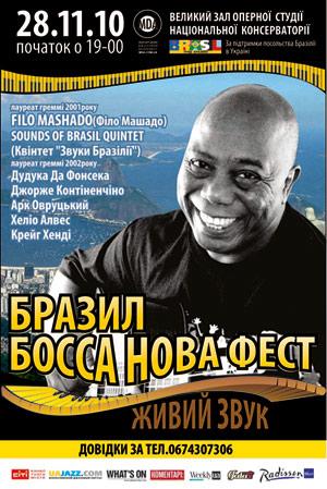 Бразил Босанова Джаз Фест-2010