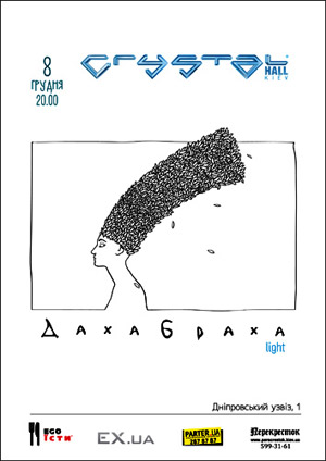 Концерт ДахаБраха в Києві
