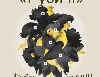 концерт гурту «Русичі»