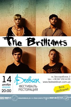 концерт the Brilliants