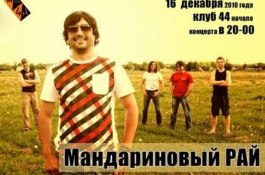 концерт Мандариновый РАЙ