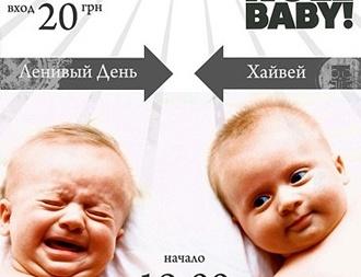 Концерт Ленивый день и Хайвей в Одессе