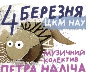 концерт Петра Налича