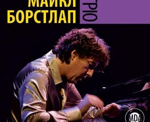Концерт Майкла Борстлапа
