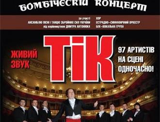 концерт ТІК