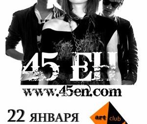концерт 45 ЕН