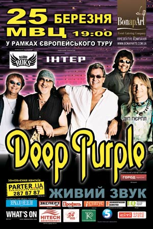концерт Deep Purple в Киеве