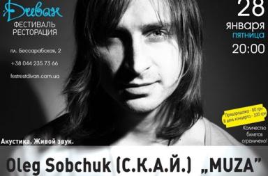 Олег Собчук (С.К.А.Й.) з сольним проектом «MUZA»