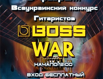BOSS WAR 2010