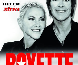 концерт Roxette в Киеве