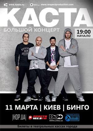 концерт Каста в Киеве