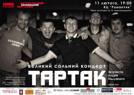 Тартак у Львові