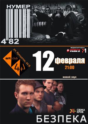 концерт Нумер 482