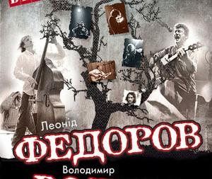 Концерт Леонид Фёдоров и Владимир Волков