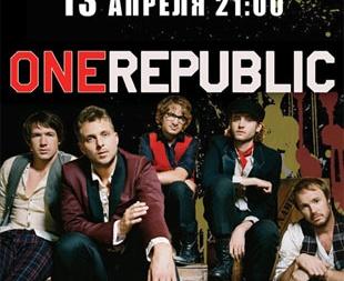 концерт OneRepublic в Киеве