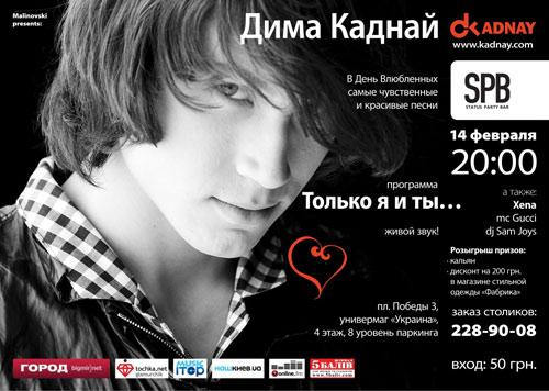 концерт Димы Кадная