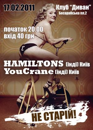 афиша HAMILTONS и YouCrane