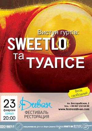 концерт SWEETLO и Туапсе