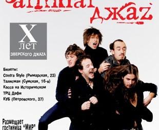 концерт Animal Джаz
