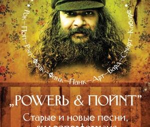 концерт Псой Короленко