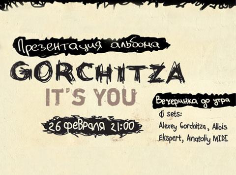Концерт Gorchitza в Кристале