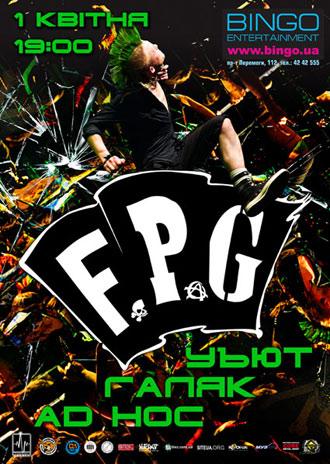 концерт F.P.G. в Киеве