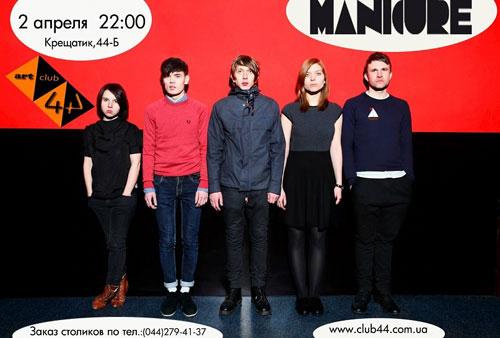 концерт Manicure Киев