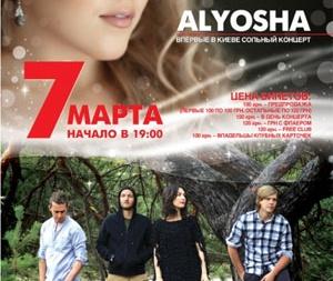 концерт Крихітка та Alyosha