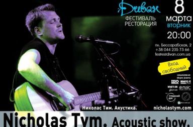 концерт Николаса Тима
