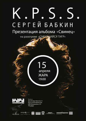 концерт Сергей Бабкин