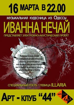 концерт Иванна Нечай