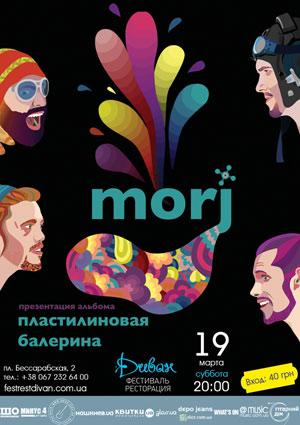 концерт МОРЖ