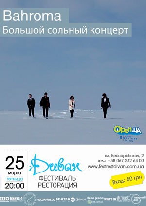 концерт Bahroma