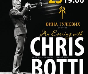Концерт Chris Botti