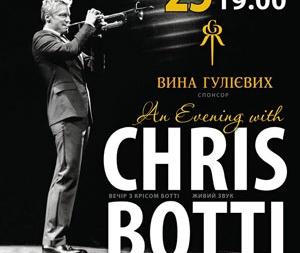 Концерт Chris Botti