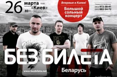 концерт БЕЗ БИЛЕТА