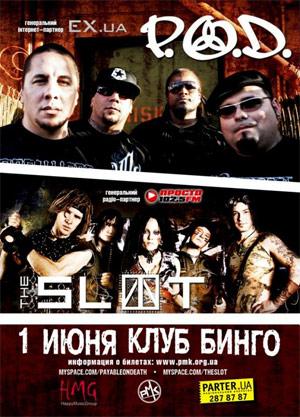 Концерт P.O.D. в Киеве