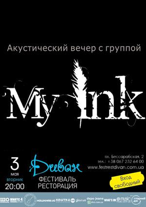 концерт MY INK