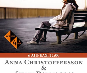 концерт Anna Christoffersson