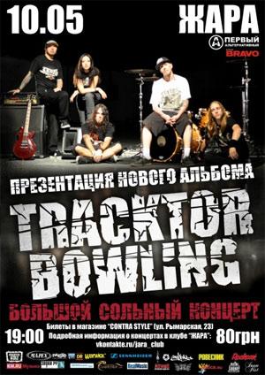 концерт TRACKTOR BOWLING