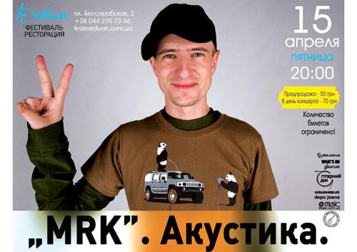 концерт «MRK»