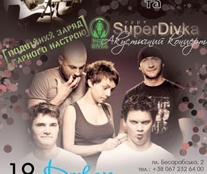 концерт SuperDivka