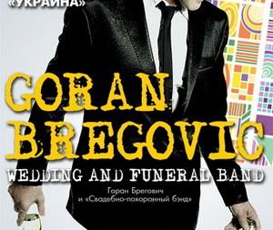 концерт Goran Bregovic