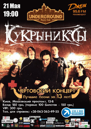 концерт Киев Кукрыниксы