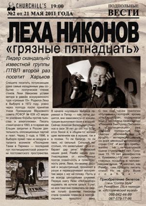 концерт Леха Никонов